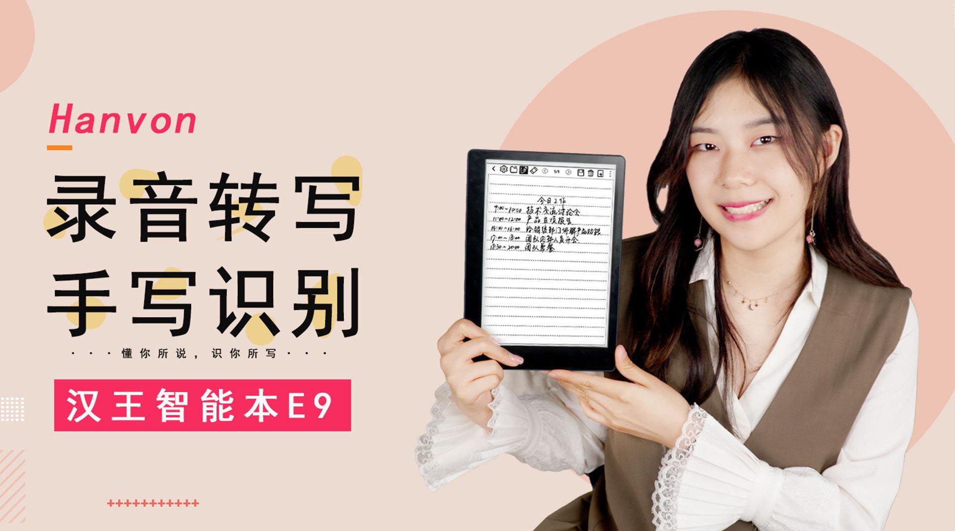 汉王智能本E9体验:录音转写、手写识别……