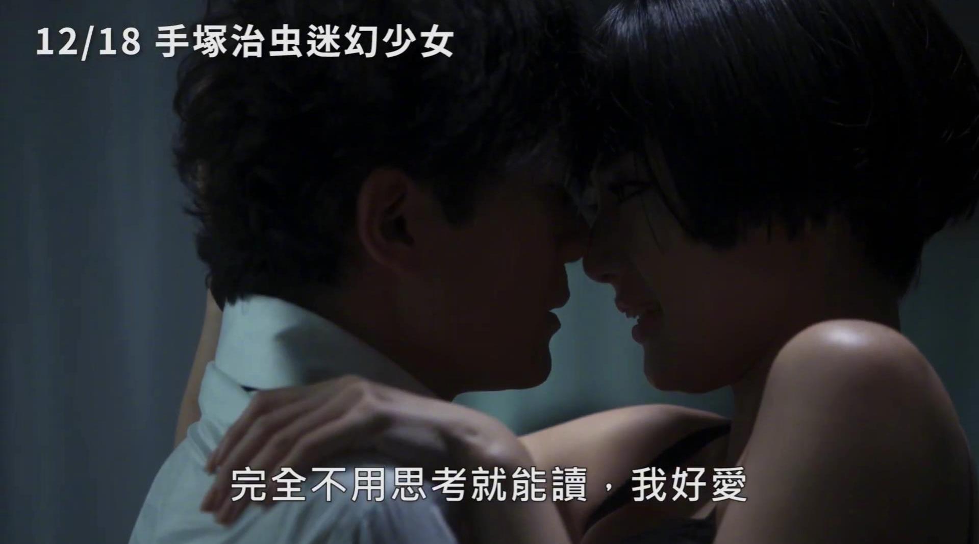 《手塚治虫迷幻少女》官方中文版预告片点评