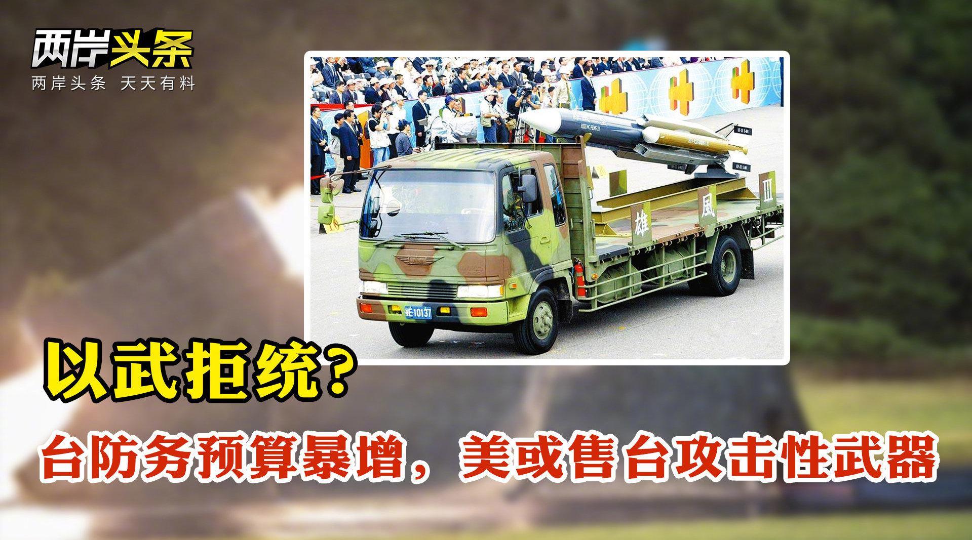 国台办回应两岸热点议题 美或售台攻击性武器 解放军军机再现台海