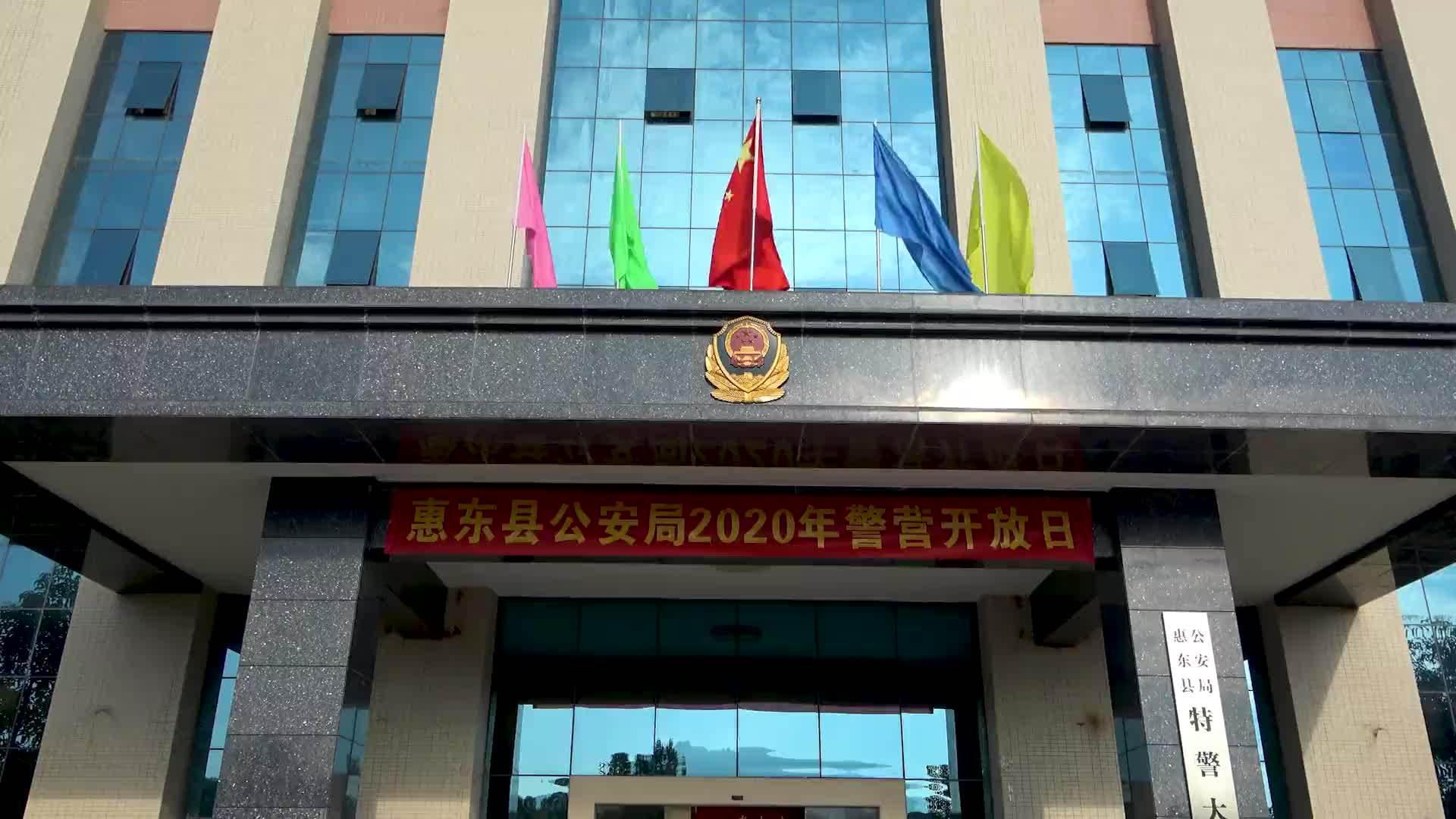 """走进警营开放日,惠州 惠东市民直呼:十足过了一把""""警察瘾""""!"""