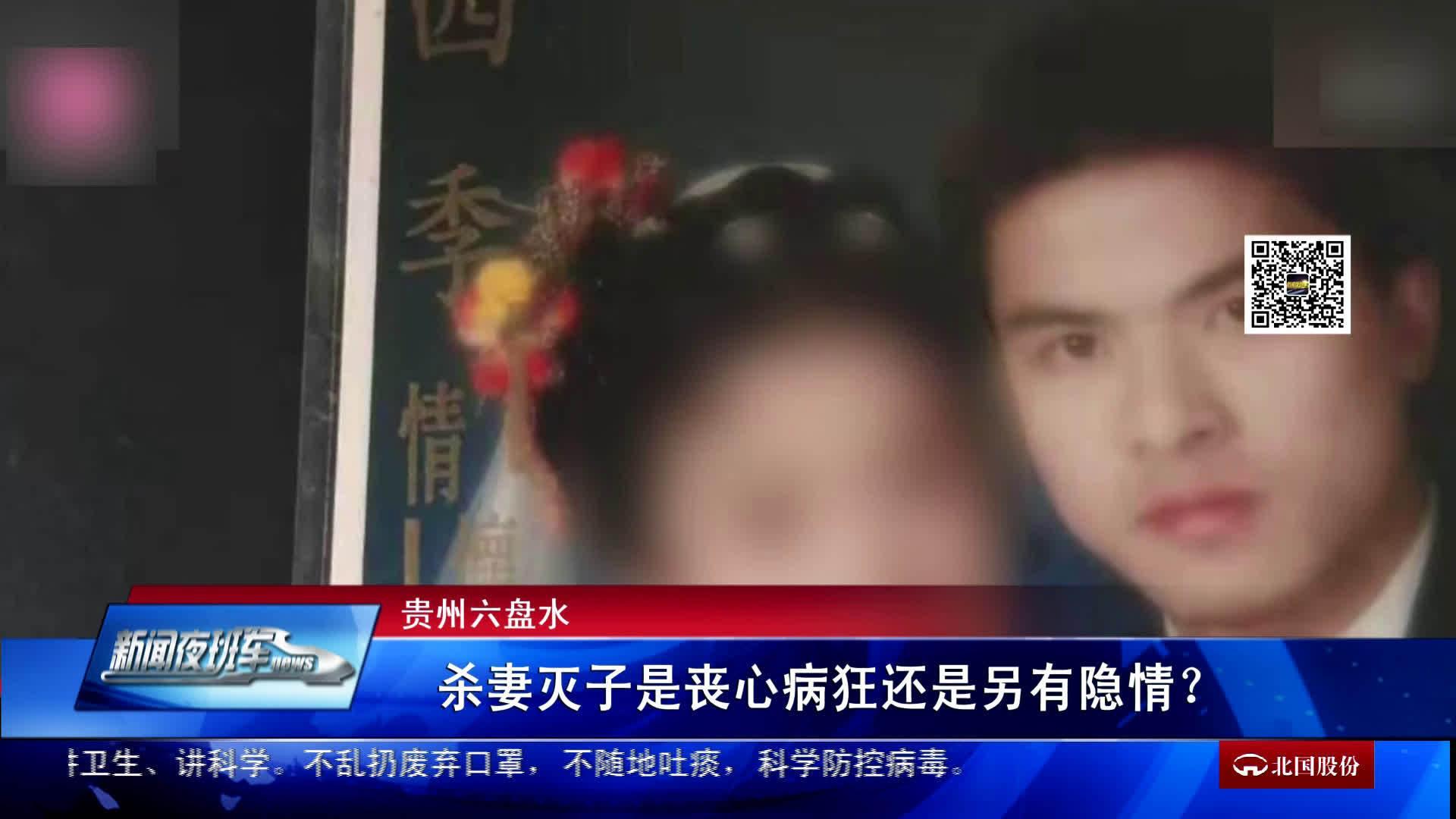 贵州六盘水:杀妻灭子是丧心病狂还是另有隐情?