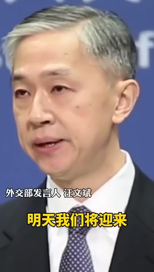 汪文斌:祝我们伟大的祖国繁荣富强……
