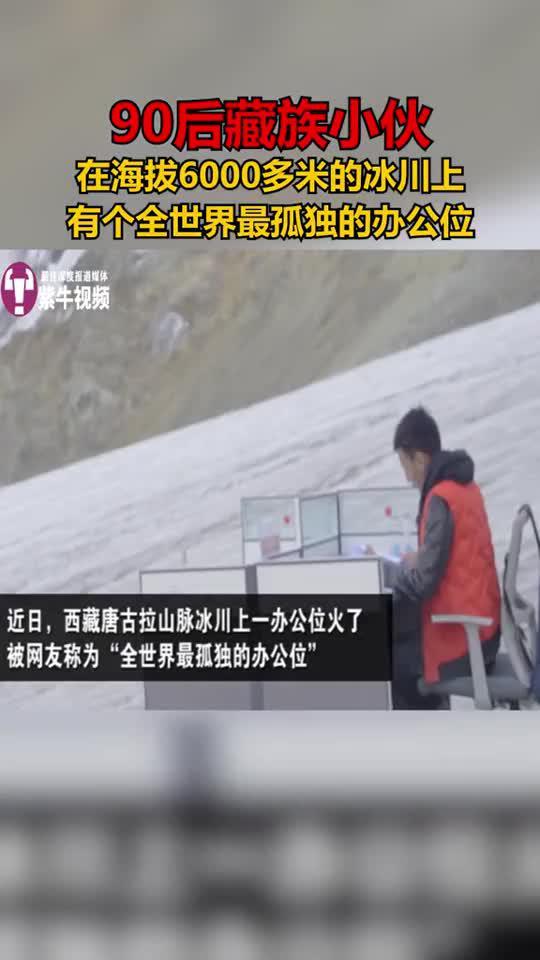 海拔6000多米的冰川上……