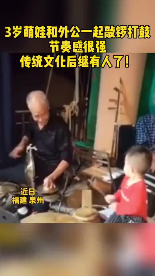 3岁萌娃和外公一起敲锣打鼓,节奏感超强,太优秀了……