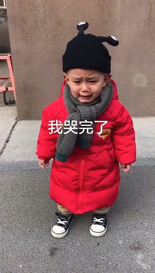"""小宝贝每次哭完都得汇报一句""""我哭完了"""""""