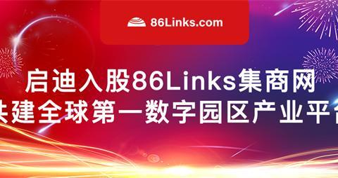 启迪入股86Links集商网,共建全球第一数字园区产业平台