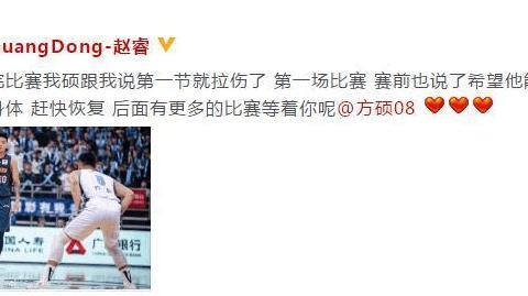 方硕受伤刘晓宇状态低迷北京队会不会启用无球可打的孙悦救场呢