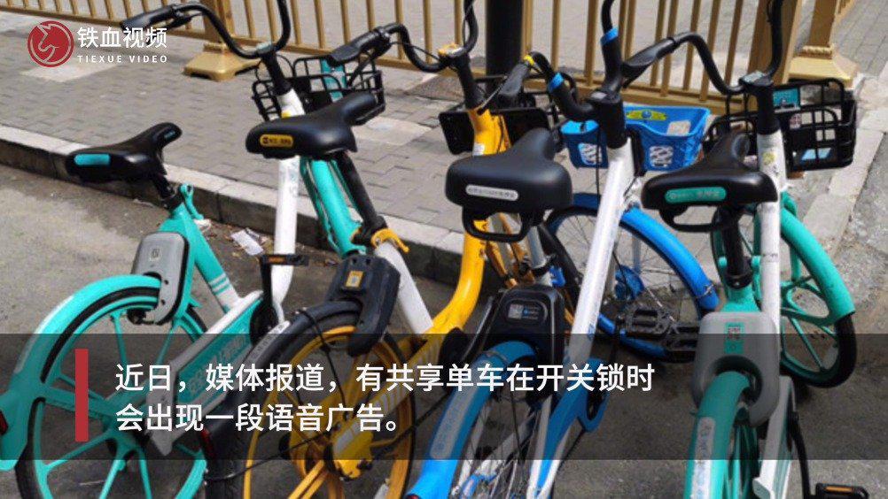 共享单车出现语音广告 网友吐槽:行走的广告机器?