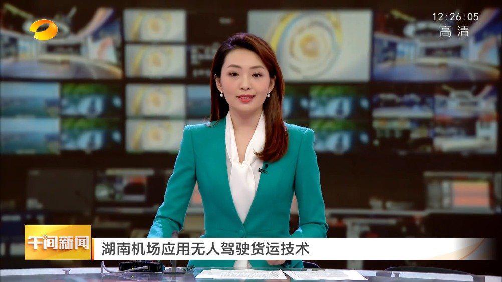 湖南机场应用无人驾驶货运技术