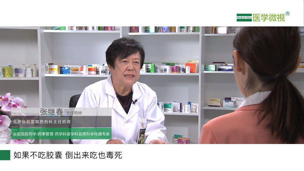 胶囊制剂的药品可以把胶囊壳拔掉服用吗?