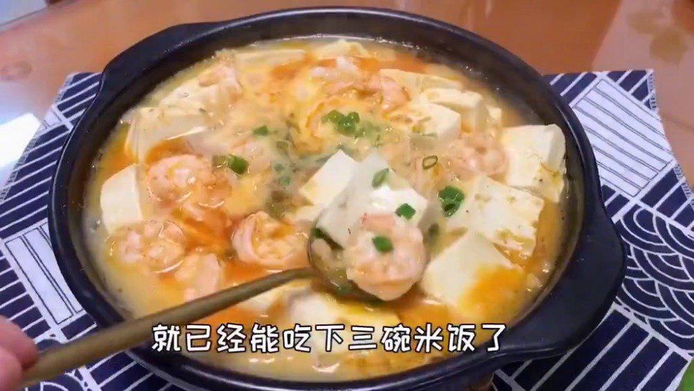 这一锅大人小孩都超爱的鲜虾豆腐煲