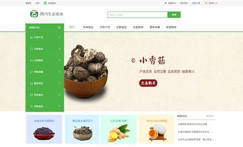 四川生态农官网专注互联网农业行业发展