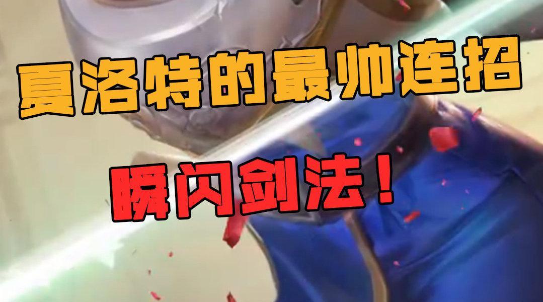 蓝少王者荣耀:瞬闪剑教学!只有职业选手的手速才能操作出来!