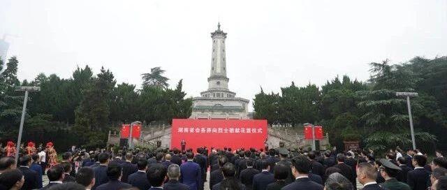 湖南省会各界向烈士敬献花篮仪式在长举行 杜家毫许达哲李微微乌兰出席