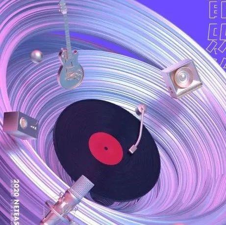 """网易云""""飓风单曲""""频出,音乐行业的关系正在重构"""