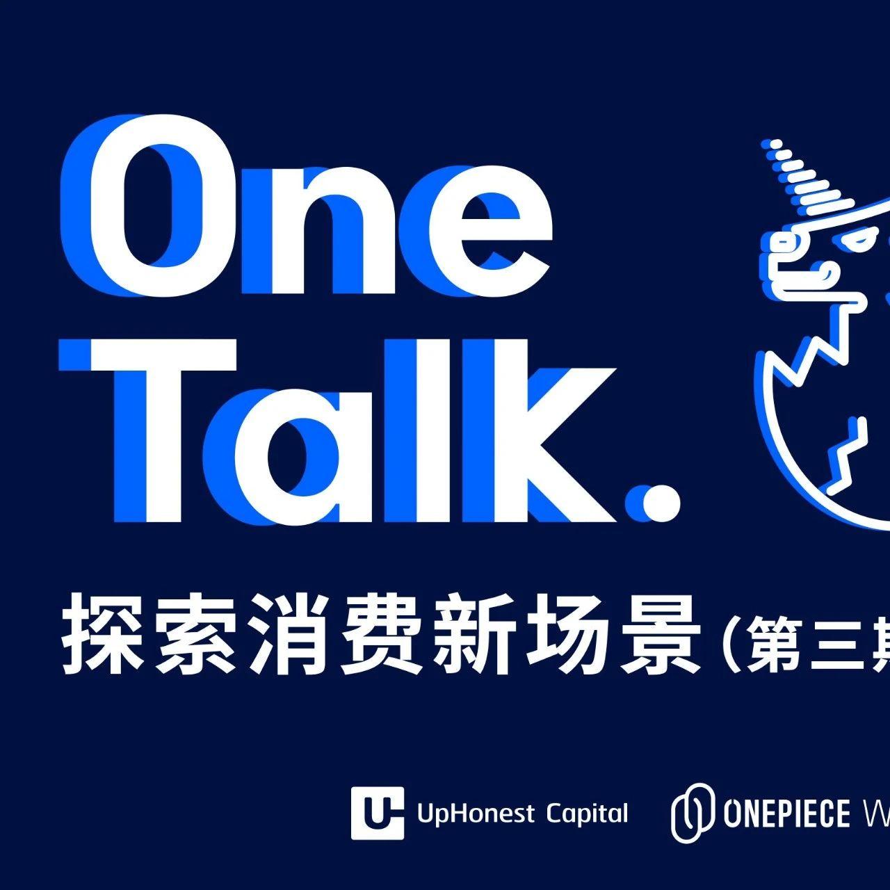 One Talk 回顾 + 预告 | 洞见新场景下的消费新机遇