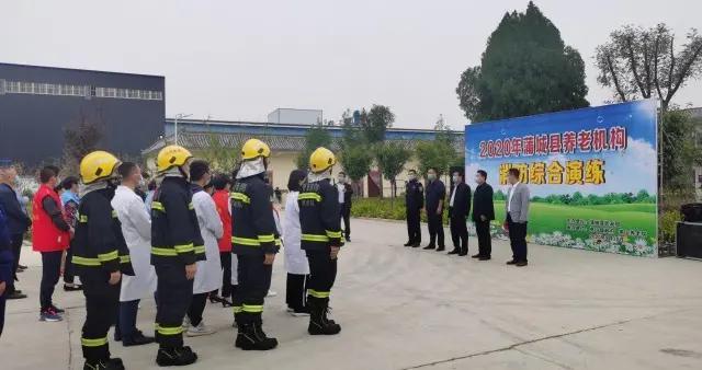 蒲城县举行2020年养老机构消防综合演练