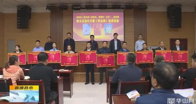 《直通县市》蒲城县启动《民法典》进基层进校园活动