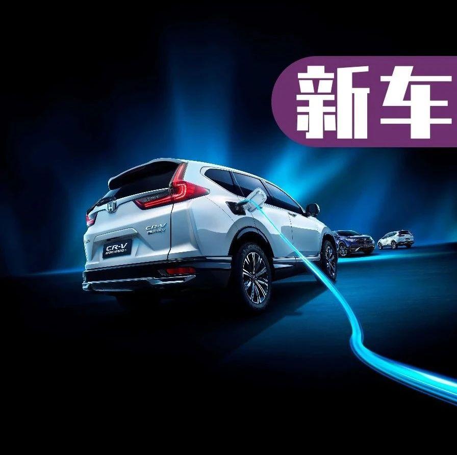 CR-V 锐·混动e+北京车展全球首发