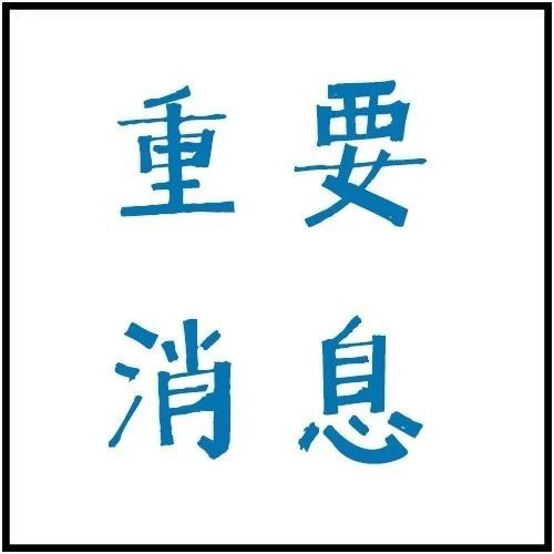 平安壹钱包旗下支付公司总经理离职!