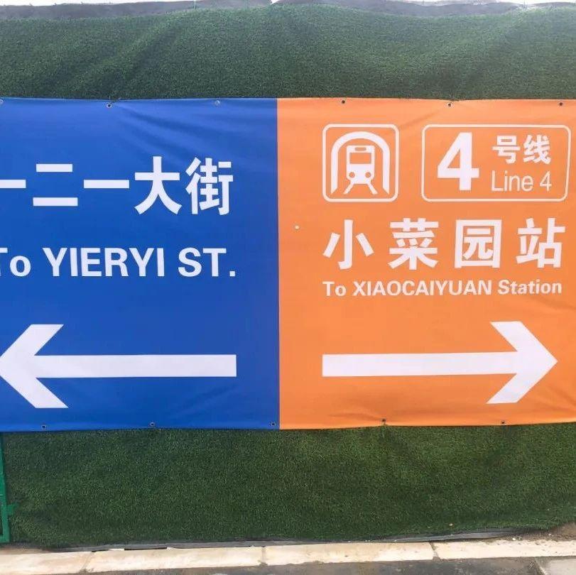不躲猫猫了!地铁4号线小菜园站增设导向标识!金川路站目前已…