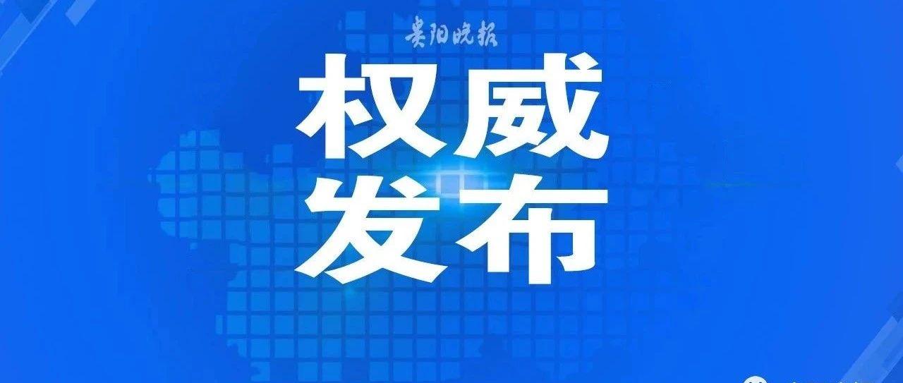 贵州双龙航空港经济区一副局长接受纪律审查和监察调查