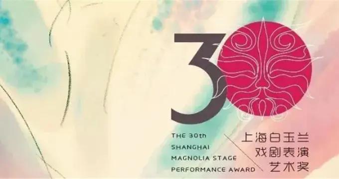 第30届上海白玉兰戏剧表演艺术奖揭晓 民族歌剧《沂蒙山》三位演员获奖