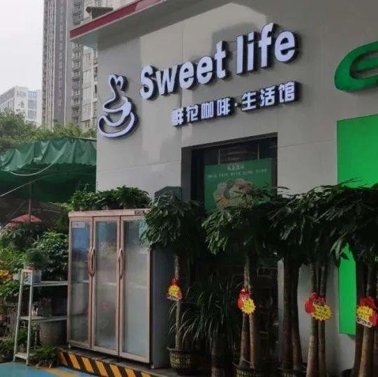 """""""甜蜜""""易捷,为生活添点彩!赣州首家加油站鲜花咖啡馆正式开业"""
