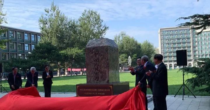 新中国首个新型正规大学,生日礼物是世界最大寿山石印章