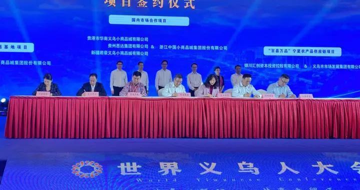 加速东西部商品流大循环 | 贵阳星力百货集团与浙江中国小商品城集团签订战略合作协议