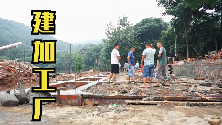 农村两兄弟准备创业,开始建设加工厂,他们会成功吗?