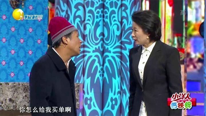 小品《买单》:宋小宝给新乡长赵海燕买单,遭拒后要求小沈阳退钱