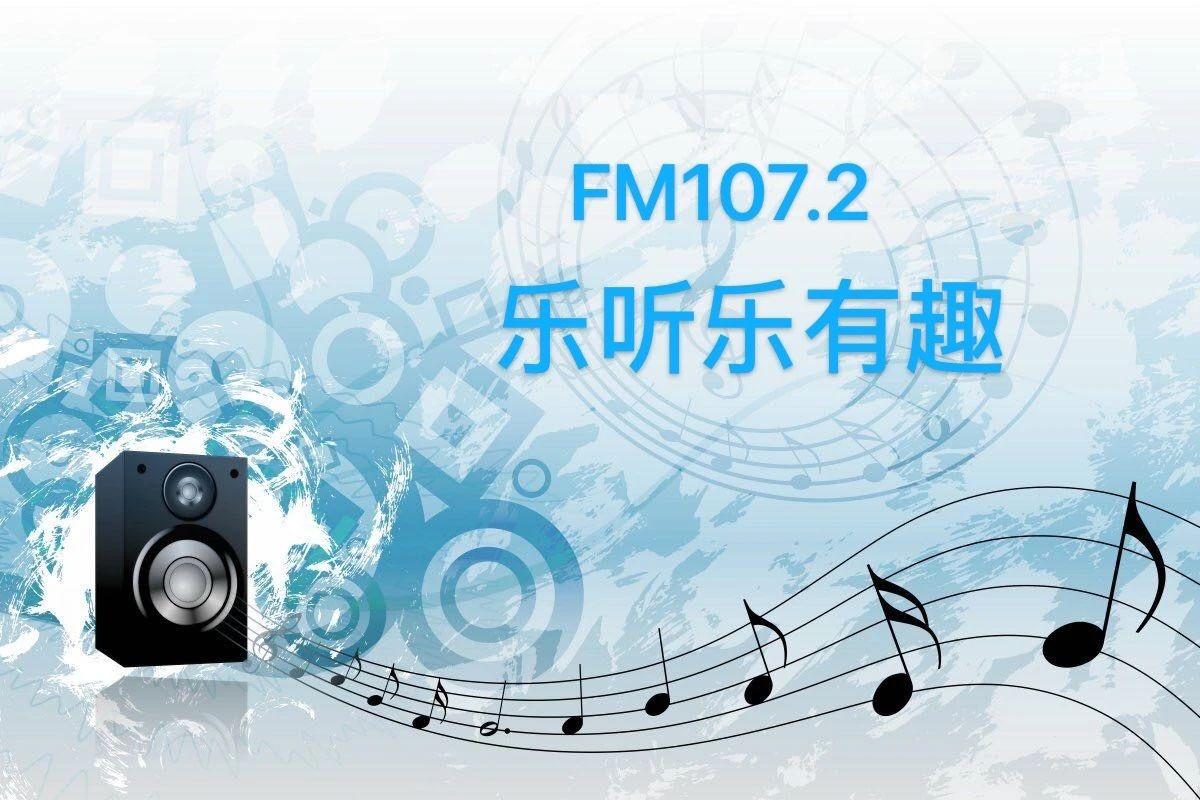 FM107.2   《乐听乐有趣》国庆登场了