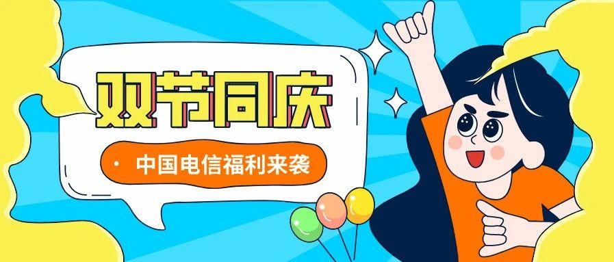 @河源人,中国电信限时福利来袭,你准备好了吗?