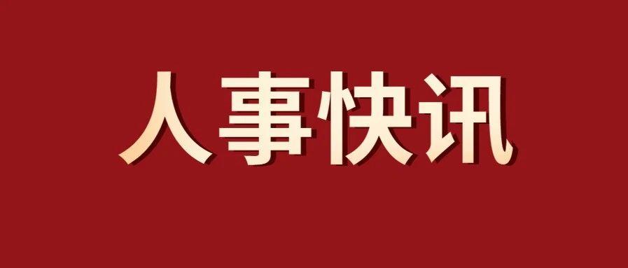 人事快讯!黄桥法任东莞市人民政府秘书长