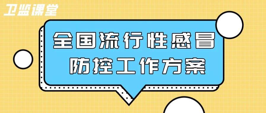 """卫监课堂丨流感怎么防?官方来""""支招""""~"""
