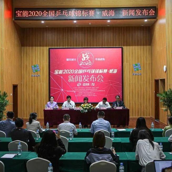 宝能2020全国乒乓球锦标赛举行赛前新闻发布会