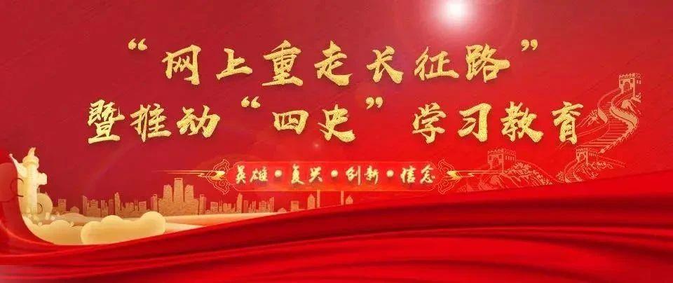 """星火燎原映初心!""""网上重走长征路""""暨推动""""四史""""学习教育启动"""