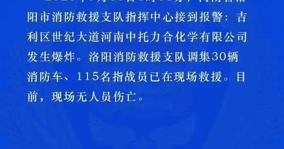 河南洛阳一化学公司爆炸,目前现场无人员伤亡