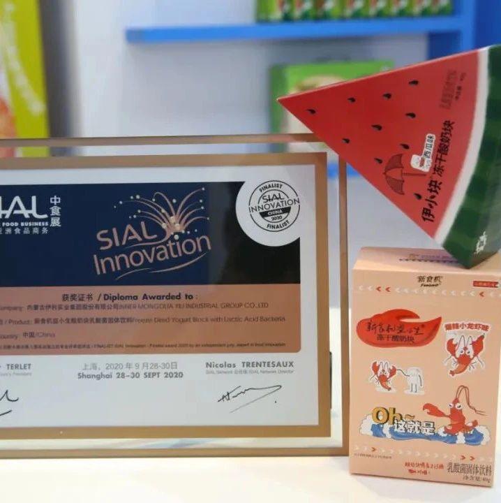 新食机益小生从全球数百品牌脱颖而出,冻干酸奶块新品荣获中食展创新大奖