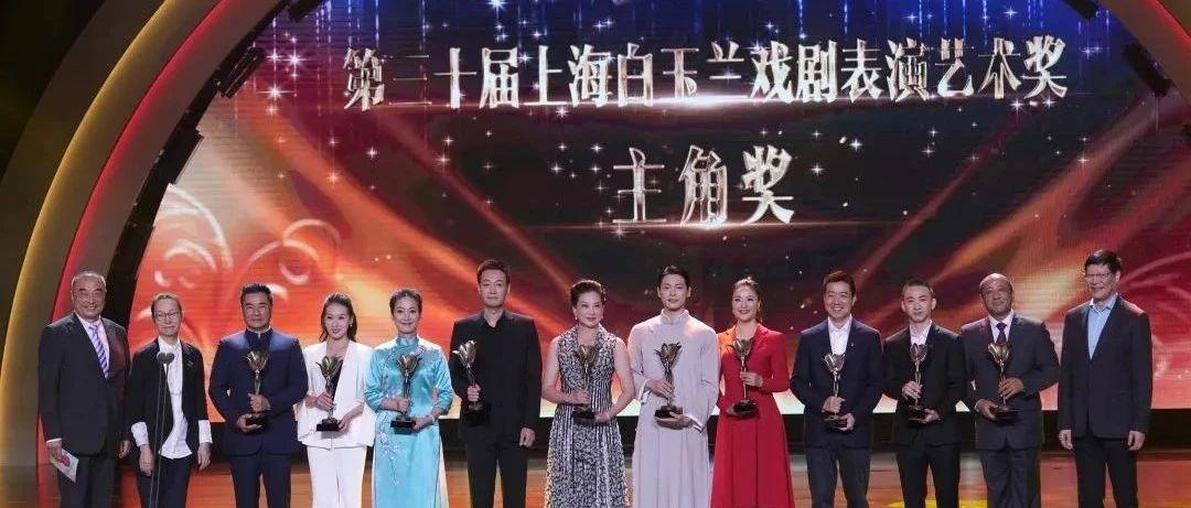 第30届上海白玉兰戏剧表演艺术奖揭晓 歌剧《沂蒙山》赢得大满贯