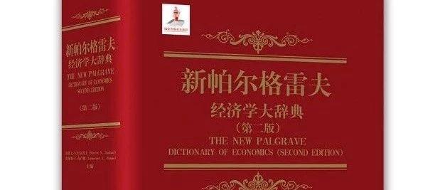 经济学人必备工具书《新帕尔格雷夫经济学大辞典》特惠来袭!