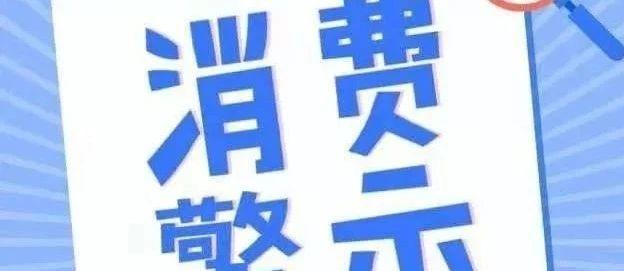 """常德市消费者委员会:保护长江生态 勿购买、食用""""江鲜"""""""