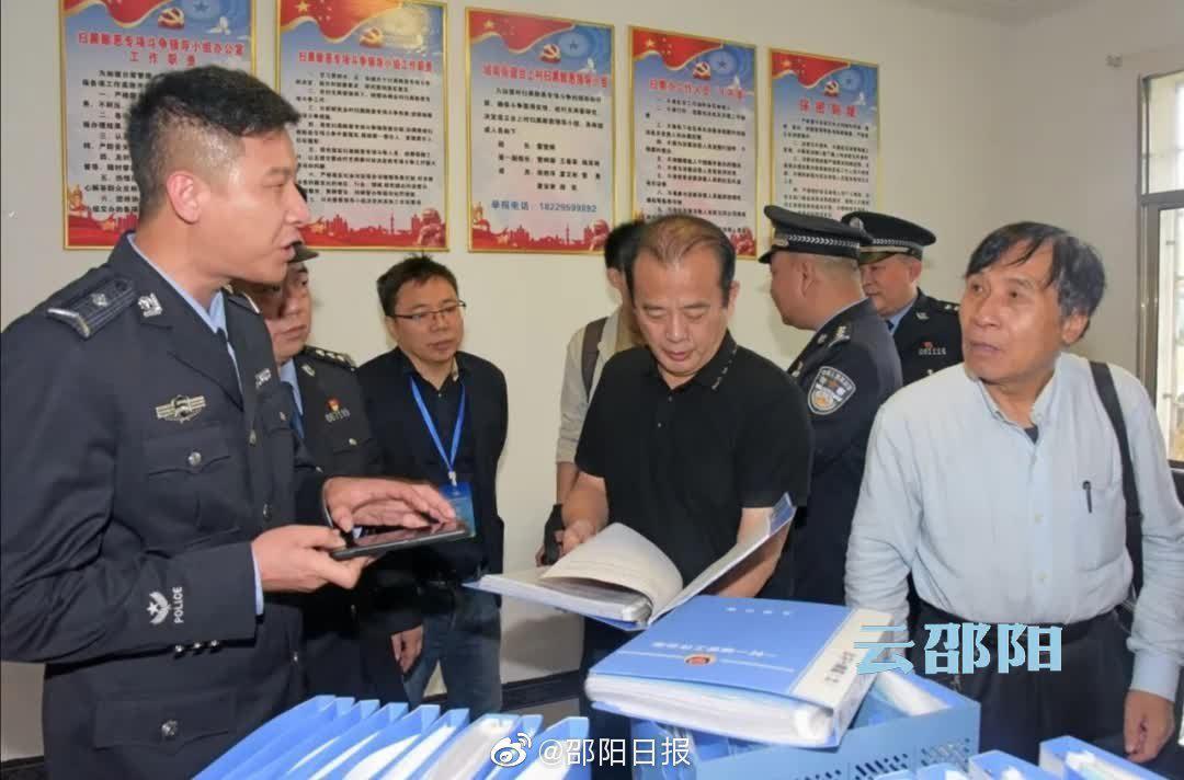 邵阳警务创新经验引发北京专家热议