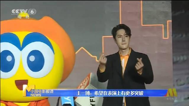 王一博上cctv6了,接受采访表示想演和自己外表不符的角色……