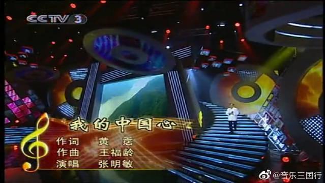 歌声飘过三十年百首金曲演唱会《我的中国心》张明敏!
