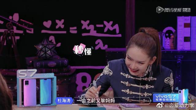 张翰&戚薇&海涛&吴昕&丁禹兮