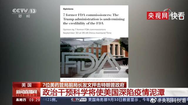 美国药管局七位前局长发文抨击特朗普政府