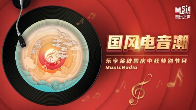 当国庆遇见中秋 当国风碰撞电音 在来点儿不一样的音乐Style