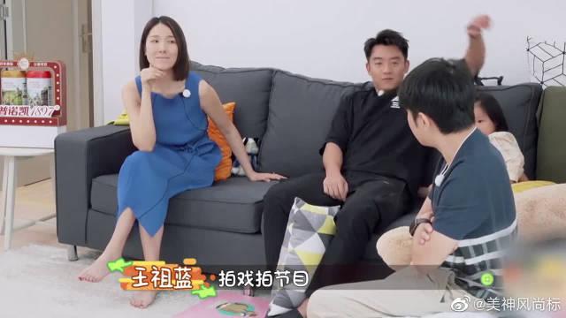 王祖蓝称要照顾女儿的感受 但又不想拒绝亲密戏,李亚男气到无语